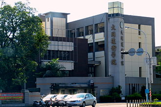 Tatung Institute of Commerce and Technology - Chiayi Campus, Tatung Institute of Technology