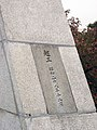 The Cenotaph for the city air-raid victims of the Pacific War 04.jpg