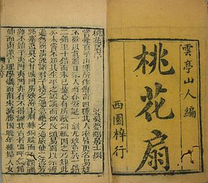 The Peach Blossom Fan - A printed edition of The Peach Blossom Fan, dated 1699-1722