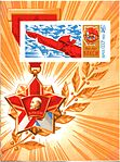 The Soviet Union 1968 CPA 3660 sheet of 1 (CPA 3654 Imperforated, Honour Badge of Komsomol and Laurel Branch).jpg