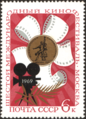 The Soviet Union 1969 CPA 3757 stamp (Film, Camera and Medal).png