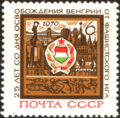 The Soviet Union 1970 CPA 3876 stamp (Hungarian Arms and Budapest View).png