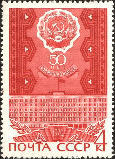 The Soviet Union 1970 CPA 3903 stamp (Kalmyk Autonomous Soviet Socialist Republic (Established on 1920.11.04)).jpg