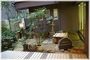 Takizawa Bakin - The well at Takizawa Bakin's house