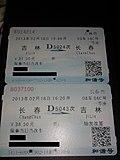 Tickets of Changchun–Jilin Intercity Railway(200kph).jpg