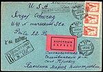 USSR 1956-08-28 express cover.jpg