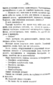 V.M. Doroshevich-Collection of Works. Volume VIII. Stage-122.png