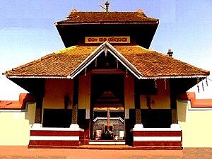 Vazhappally Maha Siva Temple - Image: Vazhappallytemple