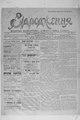 Vidrodzhennia 1918 078.pdf
