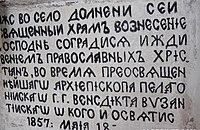 Voznesenie Hristovo- Dolneni natpis.jpg
