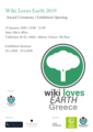 WLE Greece 2019 Poster 02.png