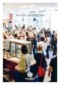 WMDE 2014 annual report.pdf
