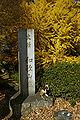 Wakayama Park01n4592.jpg