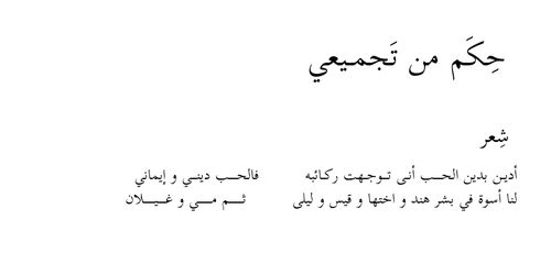 Arabic text using XeTeX