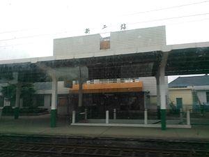 Xingan County - Xingan Railway Station