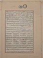 """Siege of Baghdad"", Folio from a Dispersed copy of the Zafarnama (Book of Victories) MET sf67-266-1b.jpg"