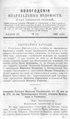 Вологодские епархиальные ведомости. 1895. №16.pdf