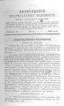 Вологодские епархиальные ведомости. 1896. №02.pdf
