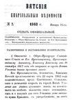 Вятские епархиальные ведомости. 1863. №02 (офиц).pdf