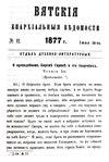 Вятские епархиальные ведомости. 1877. №12 (дух.-лит.).pdf