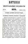 Вятские епархиальные ведомости. 1878. №16 (дух.-лит.).pdf
