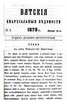Вятские епархиальные ведомости. 1879. №02 (дух.-лит.).pdf