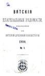 Вятские епархиальные ведомости. 1880. №01 (офиц.).pdf