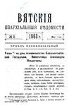 Вятские епархиальные ведомости. 1903. №09 (неофиц.).pdf