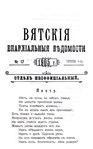 Вятские епархиальные ведомости. 1905. №17 (неофиц.).pdf