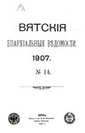 Вятские епархиальные ведомости. 1907. №14 (офиц.).pdf