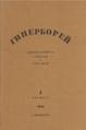 Гиперборей. №01. (1912).pdf