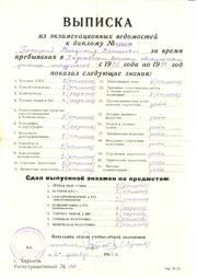 file Диплом Потоцкий В В pdf  next page →