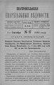 Екатеринославские епархиальные ведомости Отдел официальный N 17 (1 сентября 1892 г) Год 21.pdf