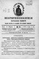 Екатеринославские епархиальные ведомости Отдел официальный N 8 (11 марта 1912 г) Год 40.pdf