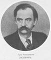 Залеман Гуго Романович.png