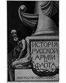 История русской армии и флота Том 14 1912.pdf
