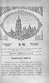 Киевские епархиальные ведомости. 1904. №40. Часть офиц.pdf