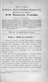 Киевские епархиальные ведомости. 1904. №50. Часть неофиц.pdf