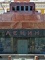 Мавзолей Ленина, последний приют.jpg