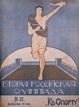 """Обложка журнала """"К спорту!"""" 1914 №27.jpg"""