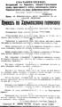 Обращение Гравицкого к населению города Харькова и приказ по гарнизону, 25 июня 1919 года.png
