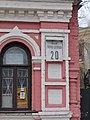 Окно сторожки Вознесенский спуск 20.JPG
