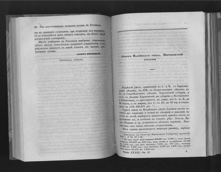 File:Очерк Валуйского уезда.pdf
