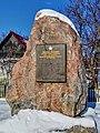 Пам'ятний знак на честь військ Воронезького та Степових фронтів, які звільнили Диканьку від німецьких загарбників у 1943.jpg