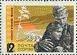 Почтовая марка СССР № 3259. 1965. Советское киноискусство.jpg
