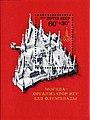 Почтовый блок СССР № 4671. 1976. XXII летние Олимпийские игры.jpg