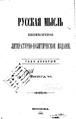 Русская мысль 1888 Книга 06.pdf