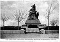 Севастополь. Памятник вице-адмиралу Корнилову на Малаховом кургане 1904-1907гг 325759.jpg