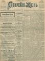 Сибирская жизнь. 1903. №028.pdf