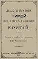 Тимей и Критий (Платон, Малеванский).pdf